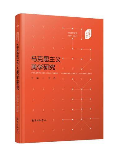 马克思主义美学研究(第20卷第2期)20周年纪念(1997—2017)