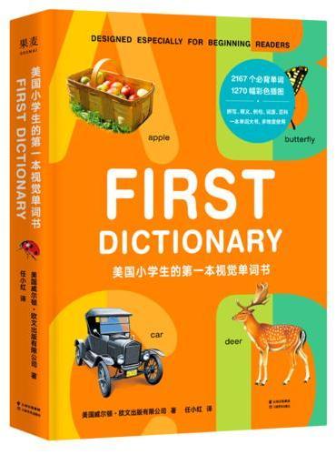 美国小学生的第一本视觉单词书(美国长期畅销的儿童启蒙词典,帮助孩子在母语语境中边学语言边学知识)