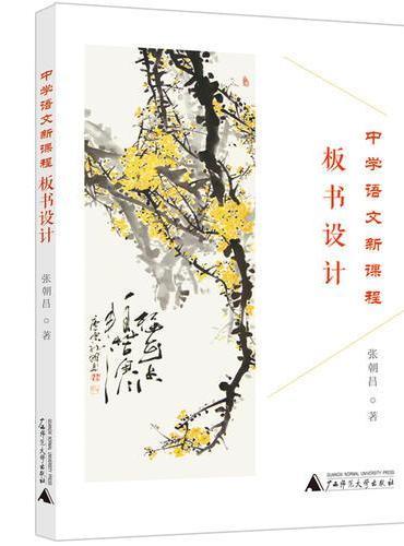 中学语文新课程板书设计