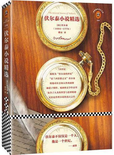 伏尔泰小说精选(伏尔泰的代表作《老实人》被列入为法国中学生的必读书目。)(读客精神成长文库)