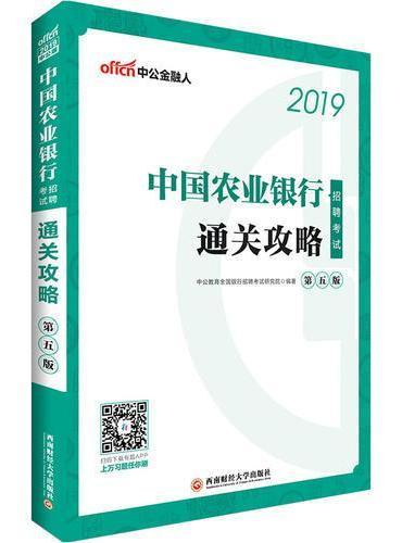 中公2019中国农业银行招聘考试通关攻略