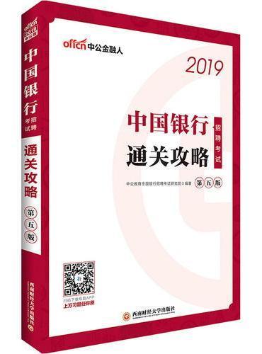 中公2019中国银行招聘考试通关攻略