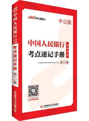 中公2019中国人民银行招聘考试考点速记手册