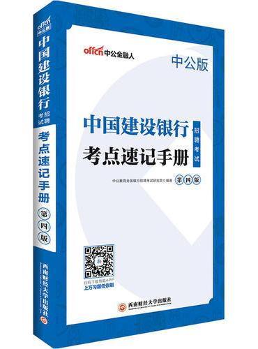 中公2019中国建设银行招聘考试考点速记手册