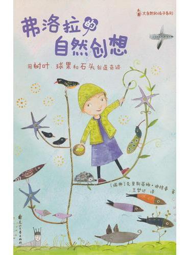尚童童书:大自然的孩子系列_弗洛拉的自然创想