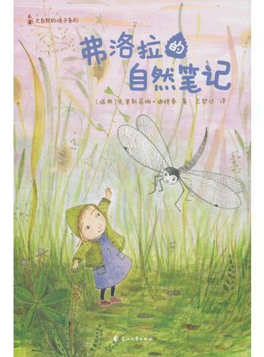 尚童童书大自然的孩子系列_弗洛拉的自然笔记·