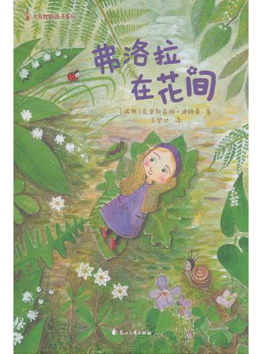 尚童童书·大自然的孩子系列_弗洛拉在花间