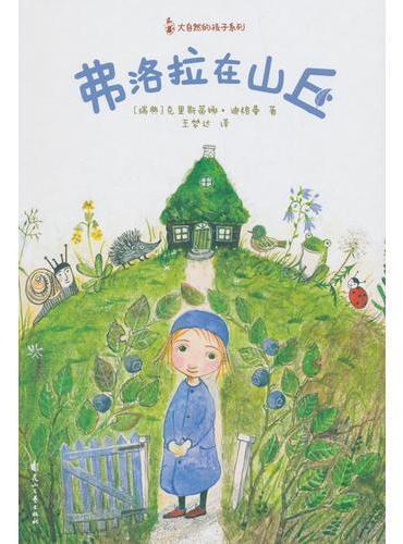 尚童童书:大自然的孩子系列_弗洛拉在山丘