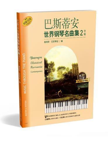 巴斯蒂安世界钢琴名曲集(2)中级  有声音乐系列图书