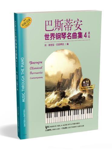 巴斯蒂安世界钢琴名曲集(4)高级  有声音乐系列图书