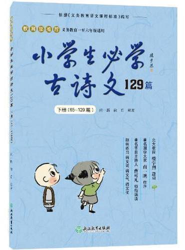 (教育部推荐)小学生必学古诗文129篇 下册