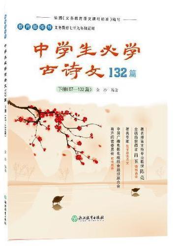(教育部推荐)中学生必学古诗文132篇 下册