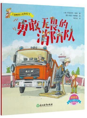 儿童情境认知体验书:勇敢无畏的消防队