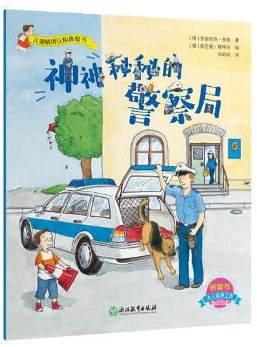 儿童情境认知体验书:神神秘秘的警察局