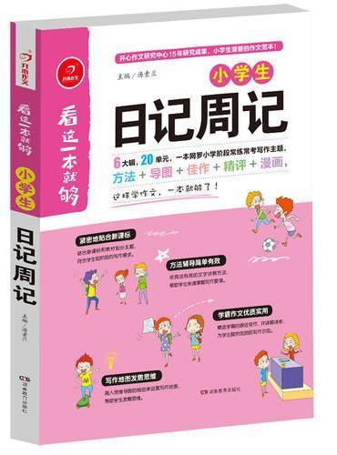 小学生日记周记  看这一本就够  综合新课标和新教材编排  开心作文