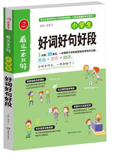 小学生好词好句好段  看这一本就够  综合新课标和新教材编排  开心作文