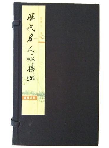 历代名人咏扬州(宣纸线装 1函2册 文华丛书 1版2次)