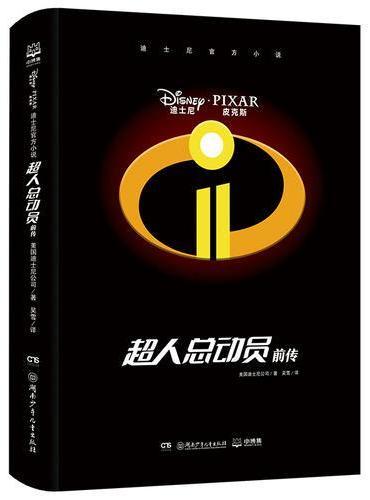迪士尼官方小说.超人总动员前传