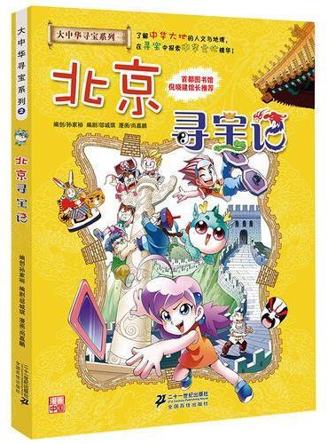 大中华寻宝系列2 北京寻宝记 我的第一本科学漫画书