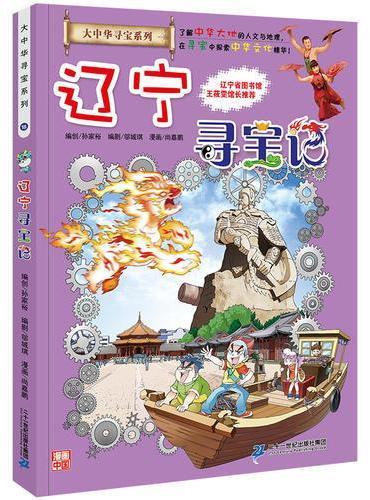 大中华寻宝系列18 辽宁寻宝记 我的第一本科学漫画书