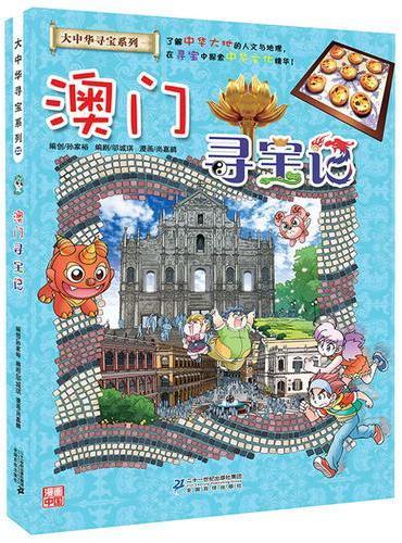 大中华寻宝系列22 澳门寻宝记 我的第一本科学漫画书