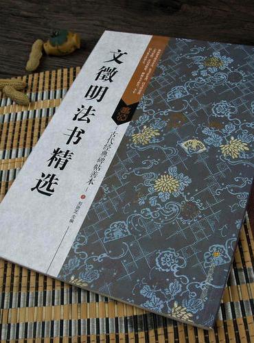 古代经典碑帖善本:文徵明法书精选