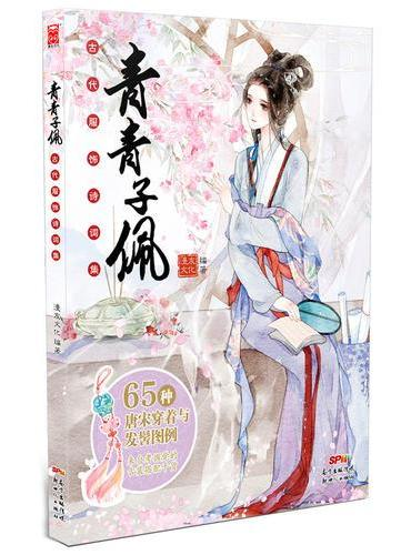 青青子佩:古代服饰诗词集