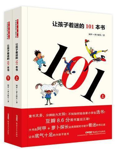 让孩子着迷的101本书