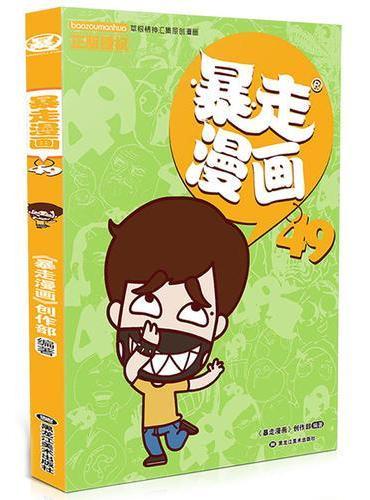 暴走漫画49