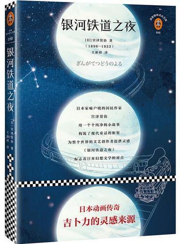 银河铁道之夜 (日本动画传奇吉卜力的灵感来源)(读客精神成长文库)