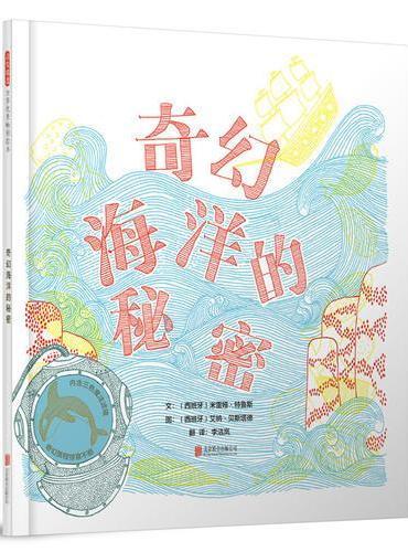奇幻海洋的秘密——(启发童书馆出品)
