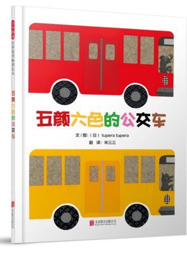 五颜六色的公交车——(启发童书馆出品)