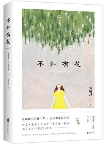 不知有花—张晓风执笔50周年纪念版