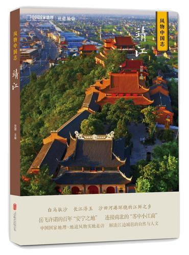 中国国家地理风物中国志-靖江