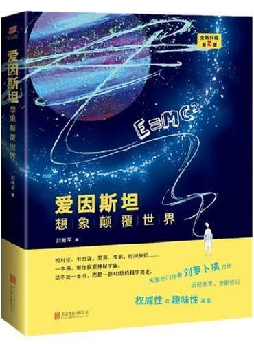 爱因斯坦:想象颠覆世界——全新升级第2版