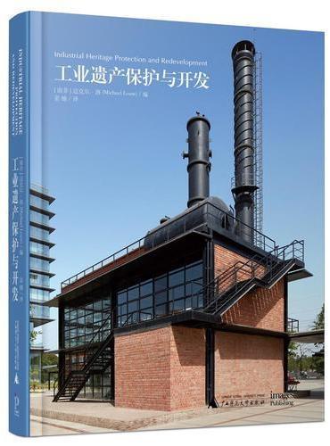 工业遗产保护与开发 Industrial Heritage Protection and Redevelopment