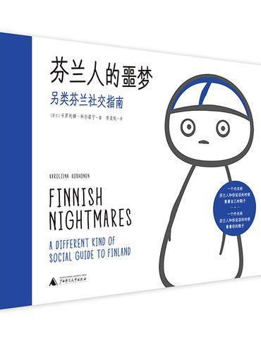 芬兰人的噩梦