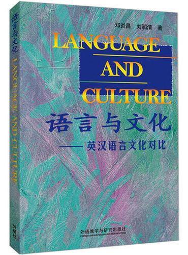 语言与文化-英汉语言文化对比(新版)