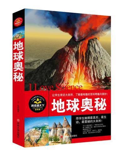 百科全书/地球奥秘