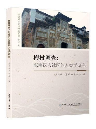 梅村调查:东南汉人社区的人类学研究/东南族群关系与海洋文化丛书