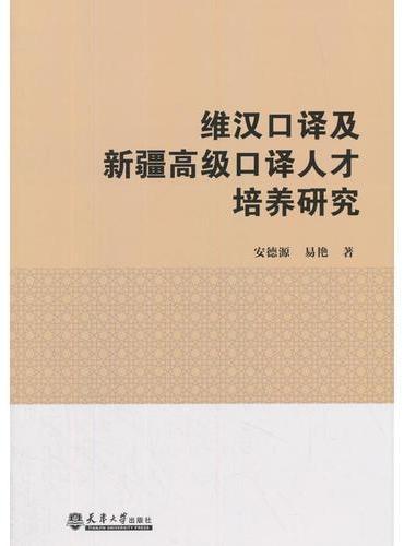 维汉口译及新疆高级口译人才培养研究