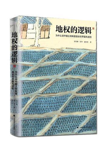 地权的逻辑3 ——为什么说中国土地制度是全世界最先进的