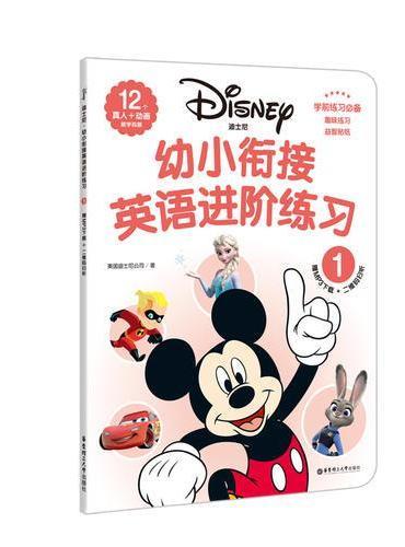迪士尼.幼小衔接英语进阶练习(1)(赠MP3下载 二维码扫听)