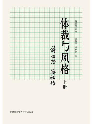 国文教育经典:体裁与风格(上下册)