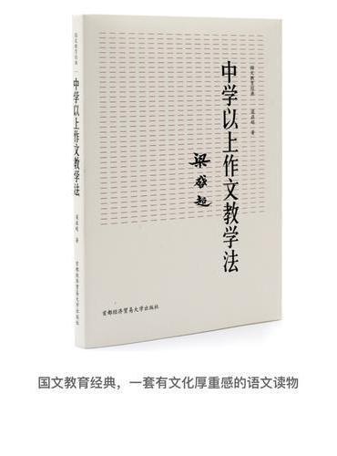 国文教育经典:中学以上作文教学法