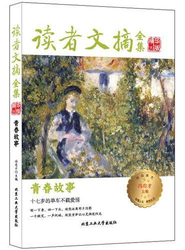 读者文摘全集精华版-青春故事