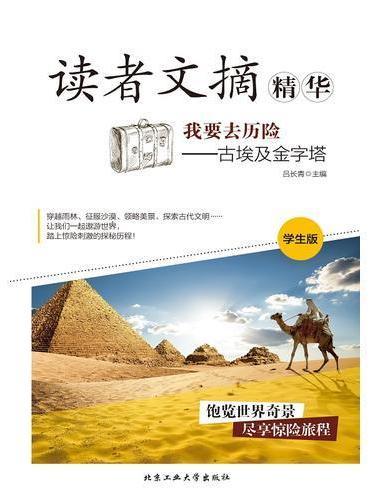 我要去历险—古埃及金字塔
