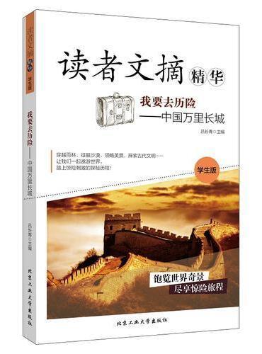 我要去历险—中国万里长城