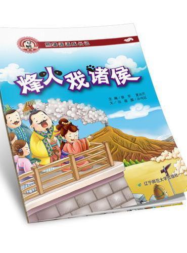 熊猫派派一:烽火戏诸侯(中华优秀传统美德养成教育系列绘本)