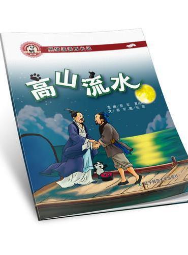 熊猫派派三:高山流水(中华优秀传统美德养成教育系列绘本)